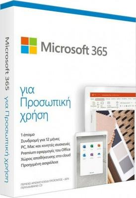 Software Microsoft 365 Personal Greek 1Year/1User Medialess