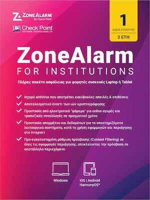 Zone Alarm Extreme Security for Institutions 1device/2yrs